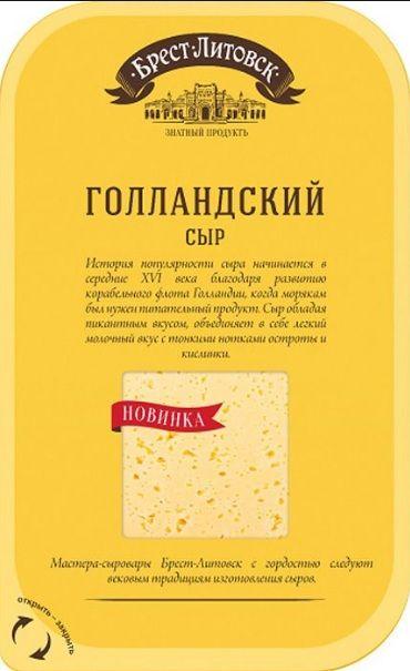 Brest litovsk (Slices) cheese  Dutch 150g