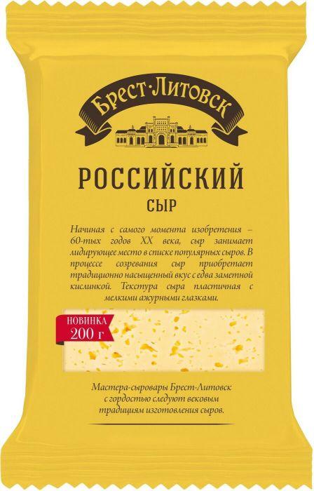 Brest Litovsk (block)  Cheese Russian 200g