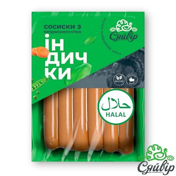 Syaivir boiled sausages  delicious 500g Halal