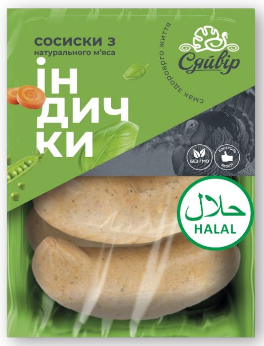 """Syaivir boiled sausages Turkey """"For grill"""" 500g Halal"""