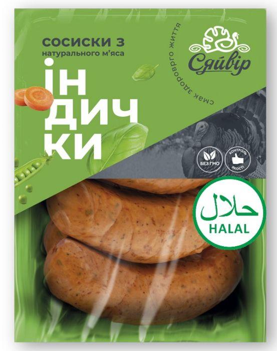 """Syaivir semi-smoked turkey sausages """"For BBQ"""" 500g Halal"""