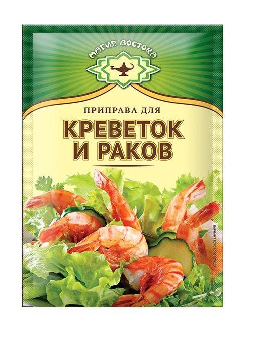 Seasoning for shrimp and crayfish 15g