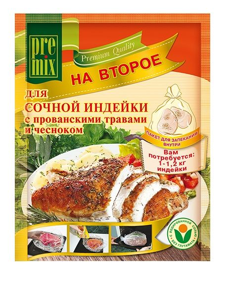 Seasoning for tasty turkey with herbes de Provance and garlic 30g