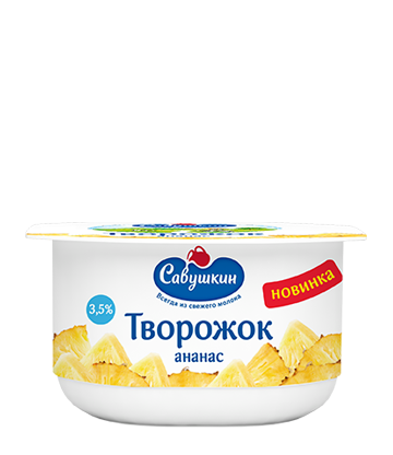 Savushkin curd cheese filling:  pineapple 3.5% 120g