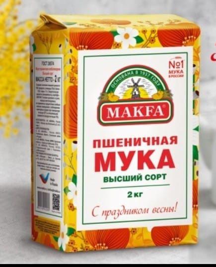 Makfa Wheat Flour highest grade with vitamin Premium Quality 2 Kg